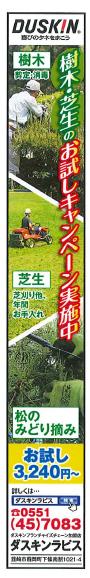 かわせみ広告2017年4月.png