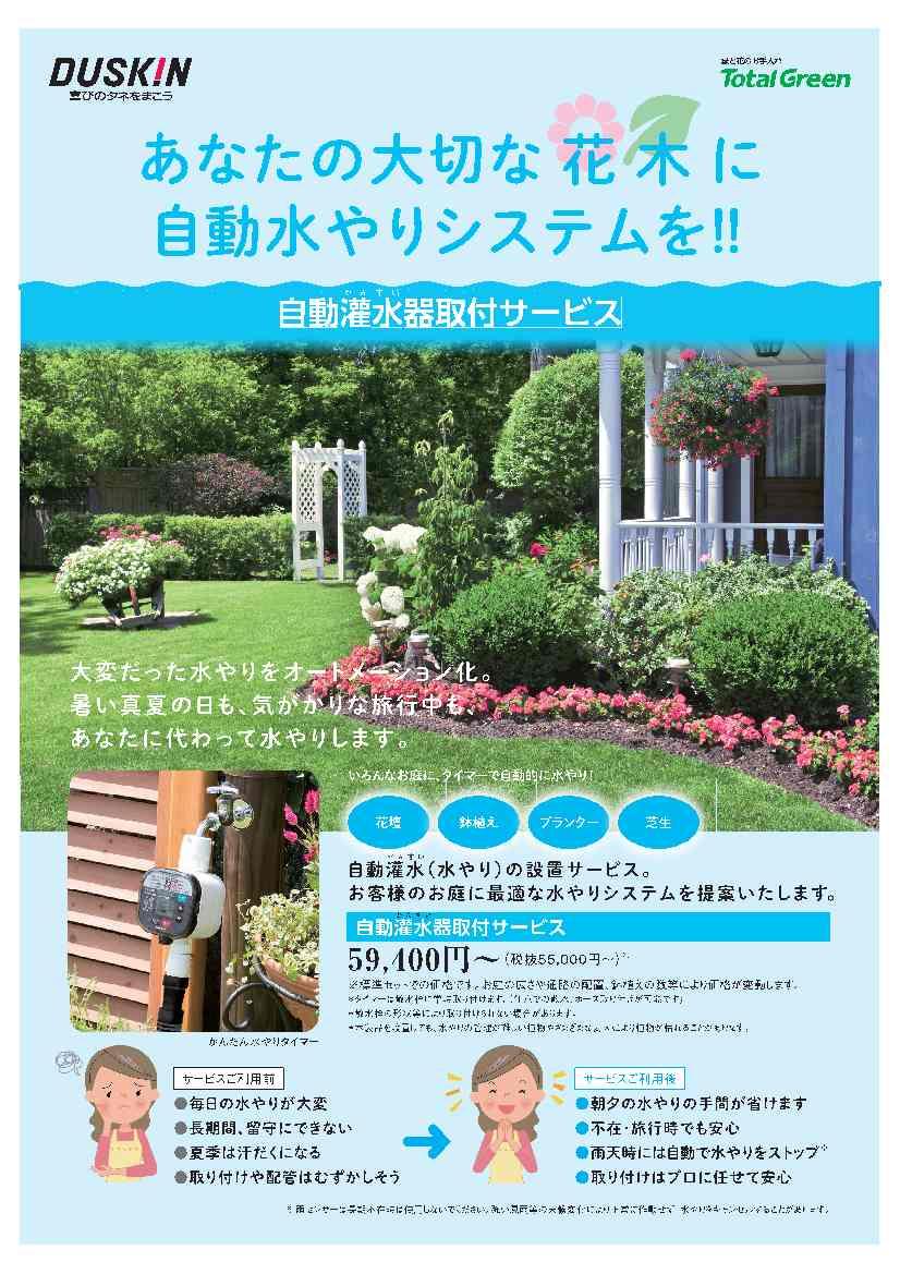 自動灌水器取付サービス-1.jpg