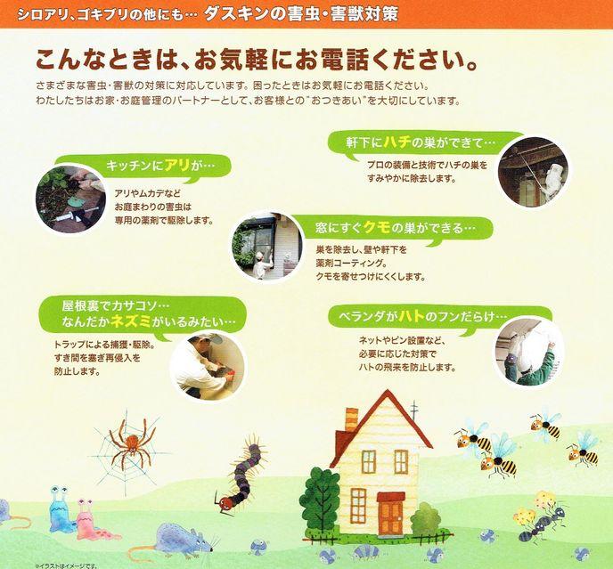 家庭用害虫対策