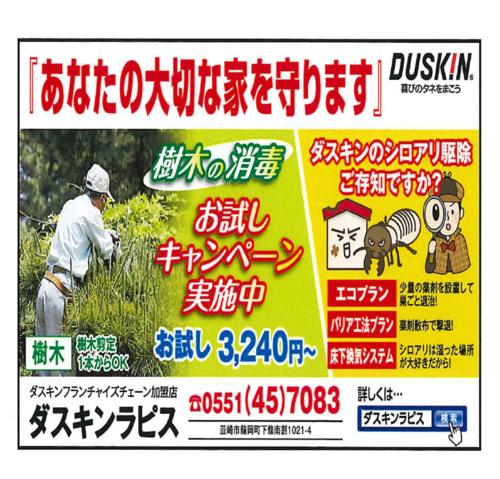 かわせみ広告2018年4月2画.pngのサムネール画像