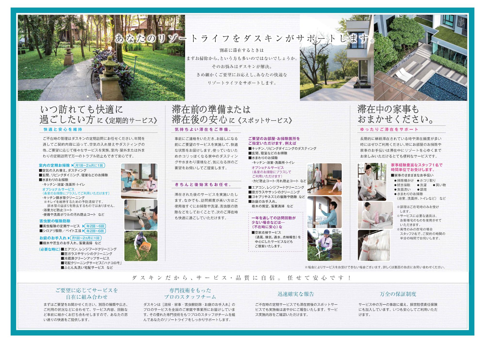 【配信】リゾートチラシura201806-2.jpg