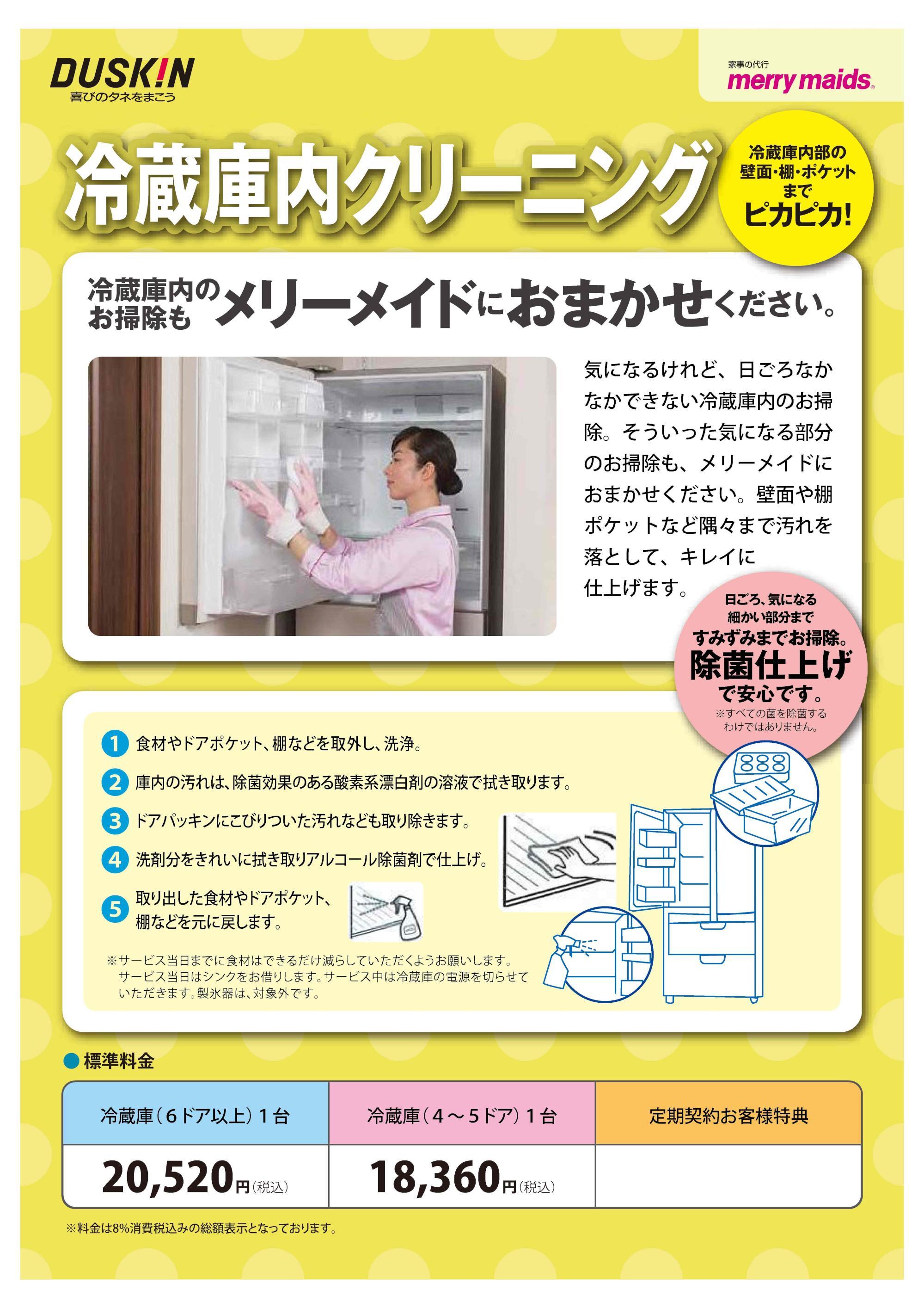 【MM】冷蔵庫クリーニング2019.4.jpg