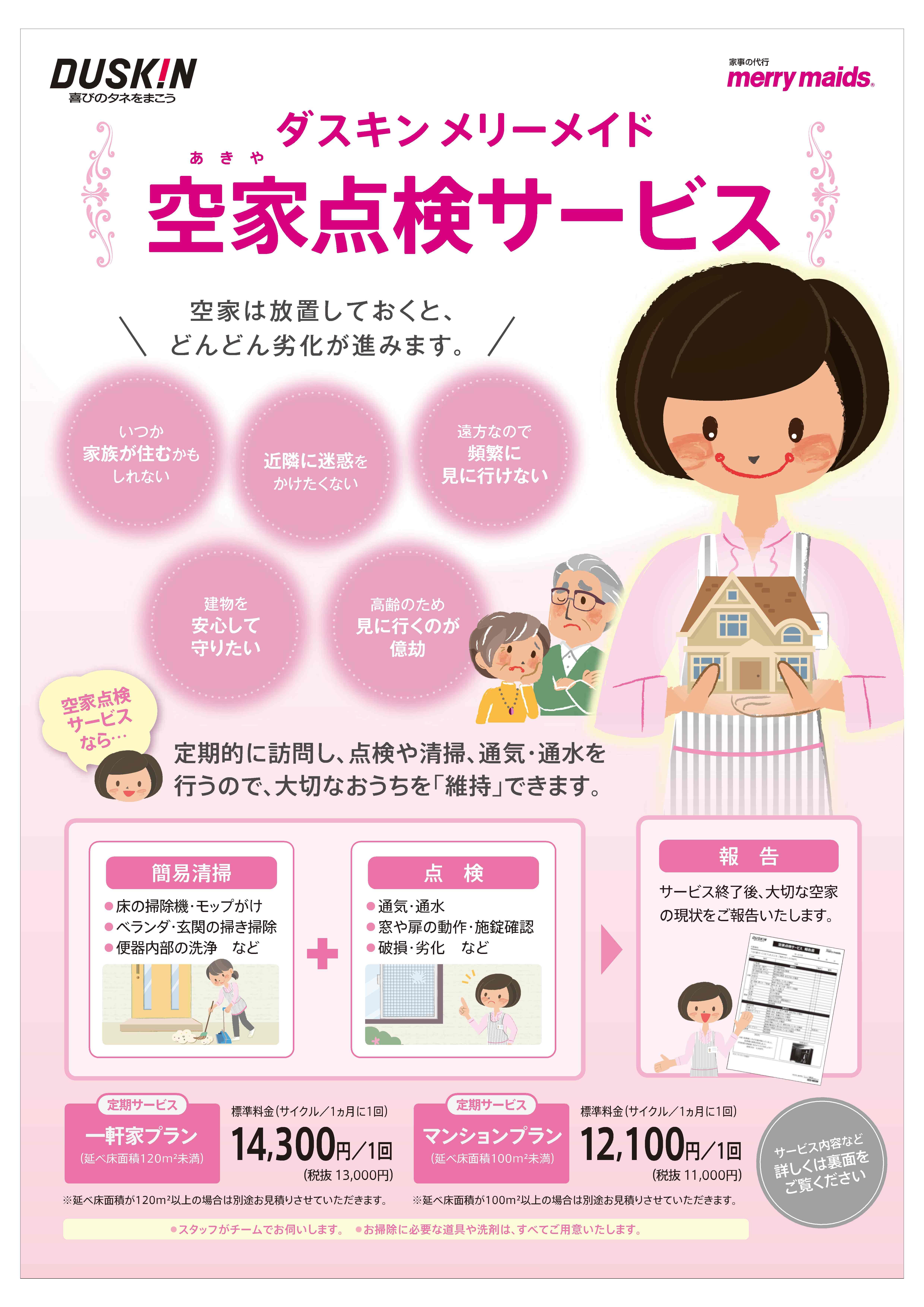 【配信】空家点検サービス紹介チラシ2019.9-1.jpg