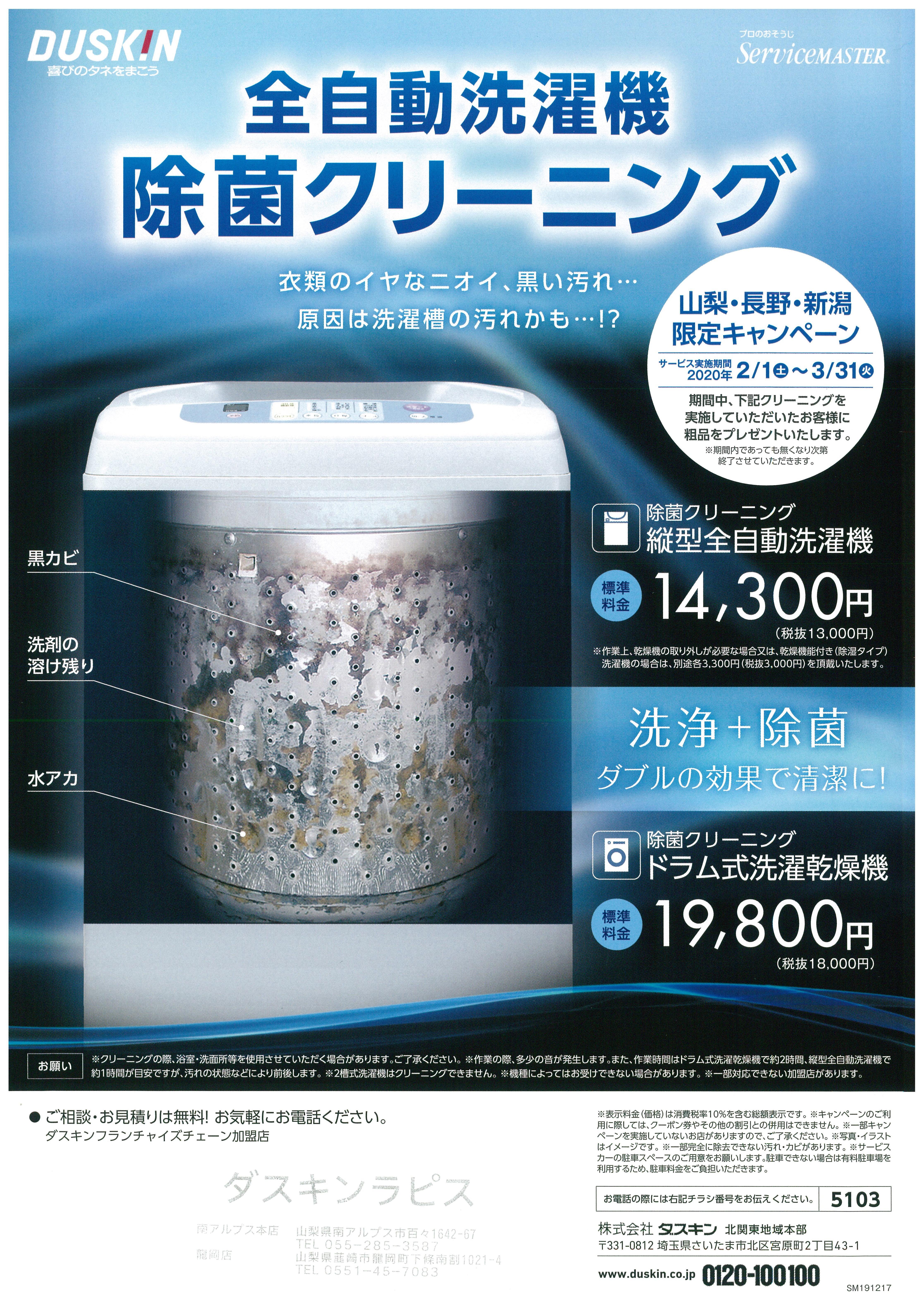 洗濯機キャンペーン2020年2月.jpg