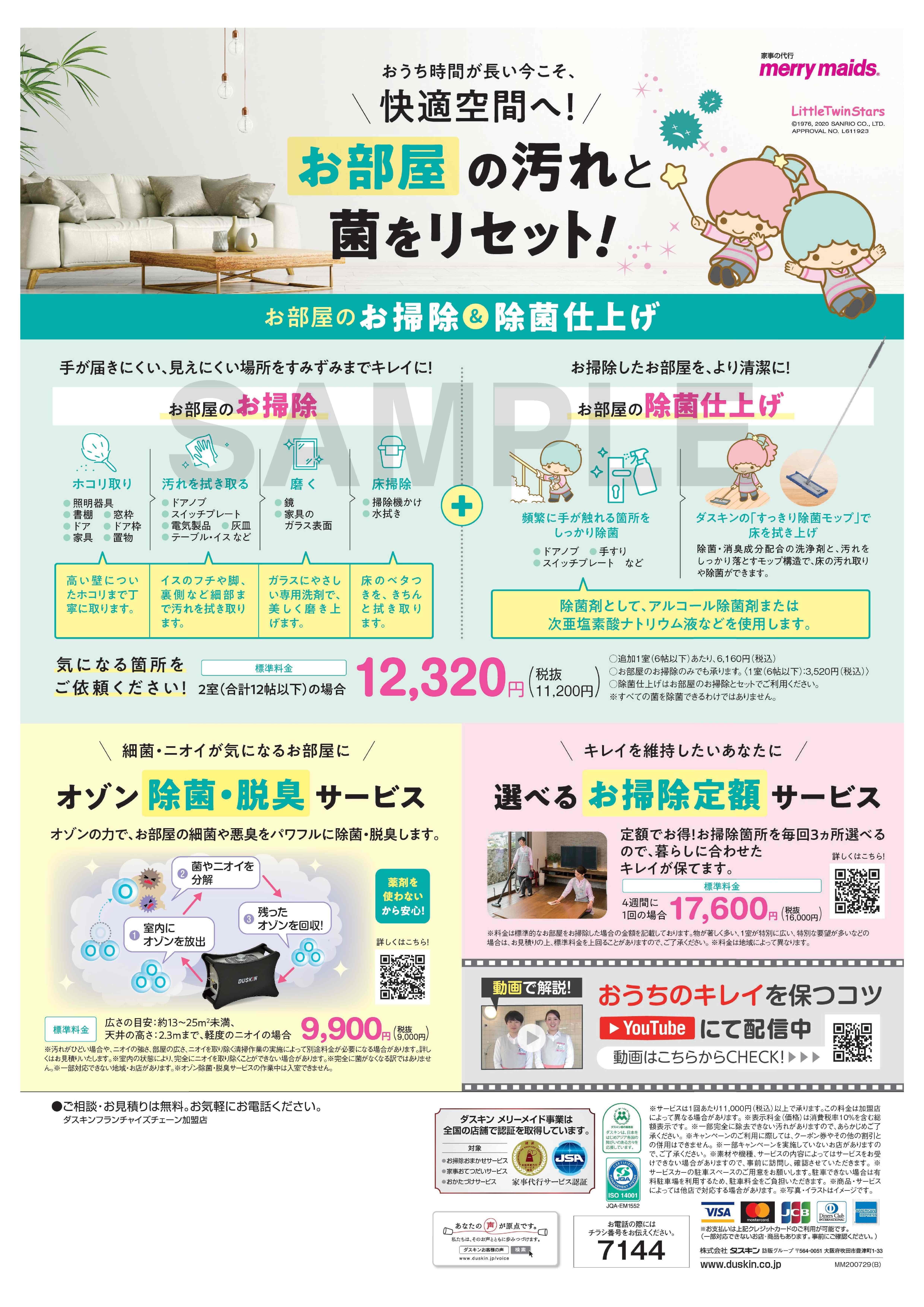 【MM裏面のみ】秋のセットキャンペーン北関東.jpg