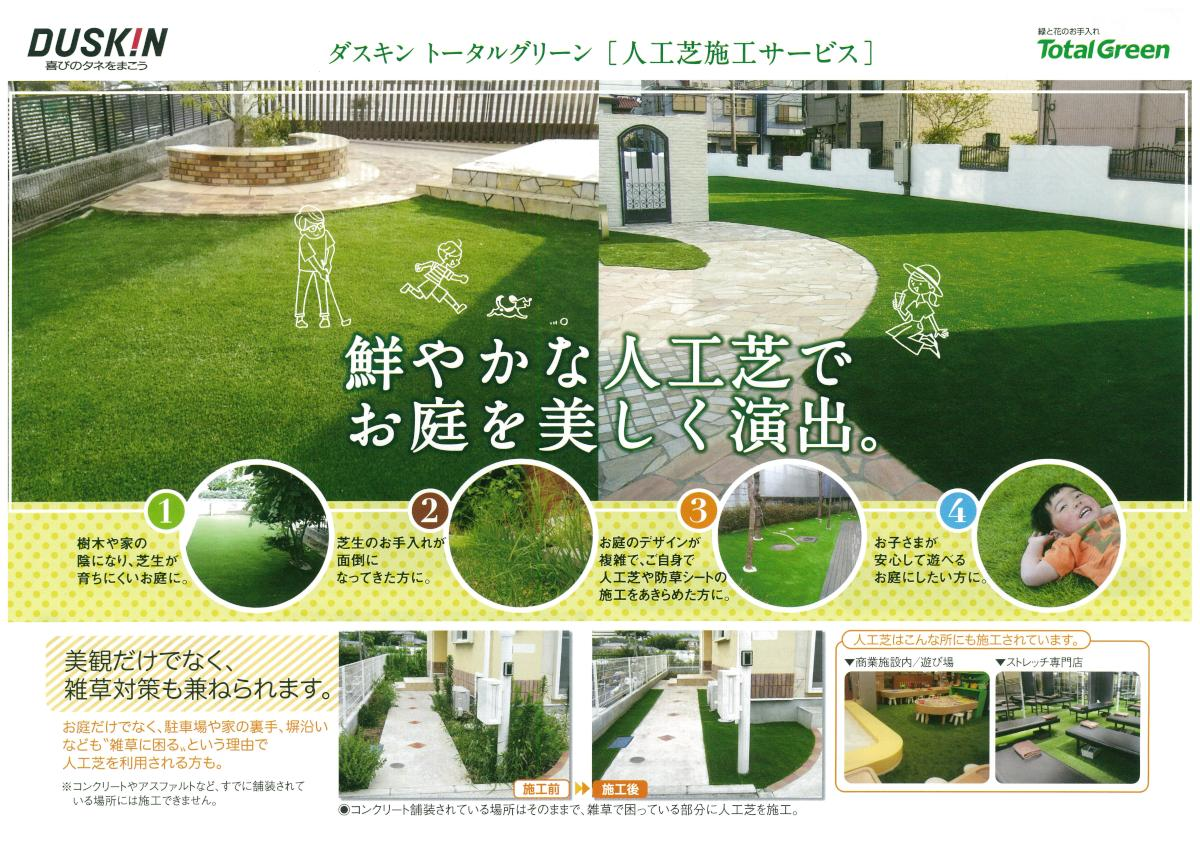 人工芝施工サービス表.jpg