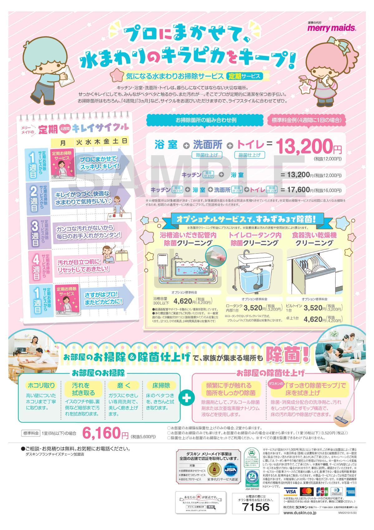 【MM裏面Bエリア】北関東.九州.jpg